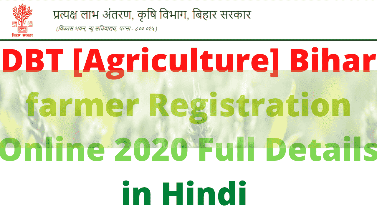 DBT [Agriculture] Bihar farmer Registration Online 2020 Full Details in Hindi