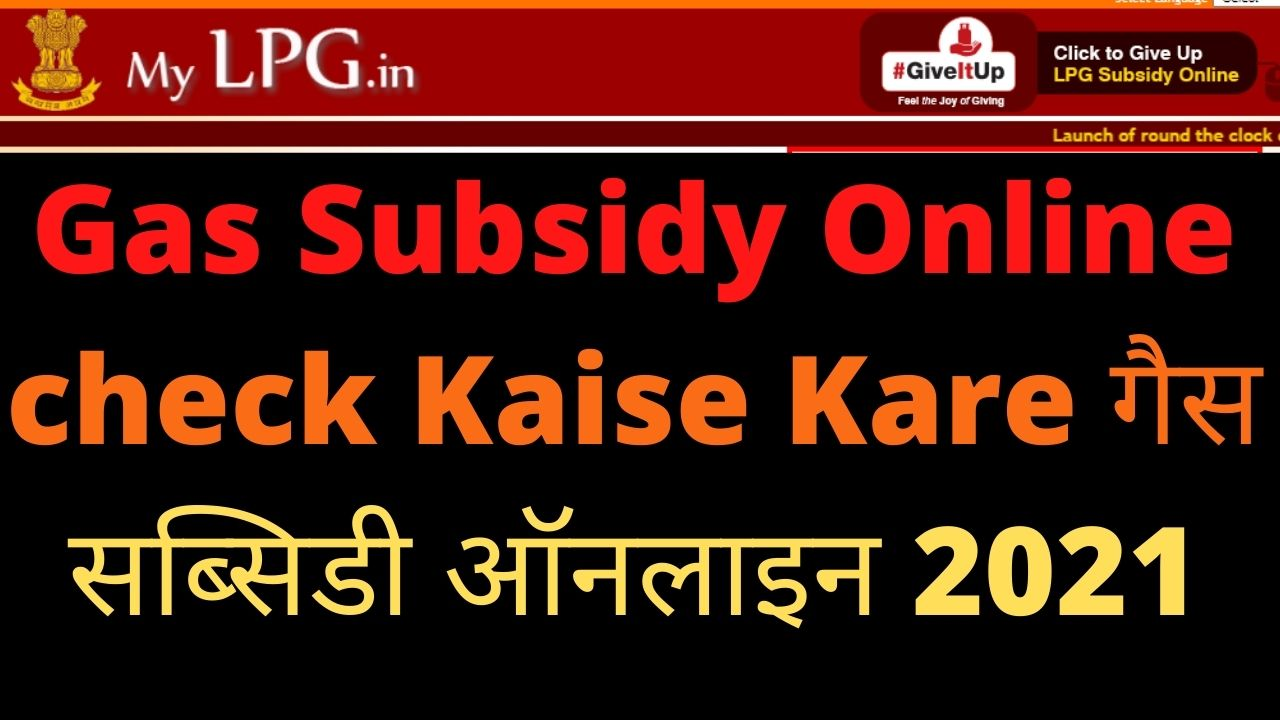 Gas Subsidy Online check Kaise Kare गैस सब्सिडी ऑनलाइन 2021