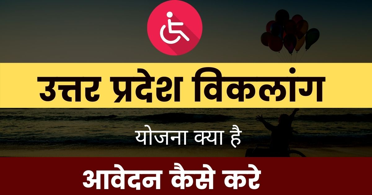 UP viklang pension yojana form kaise bhare