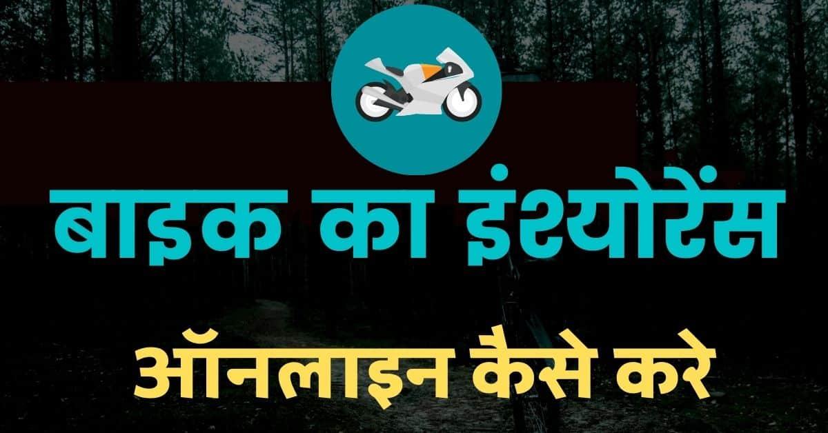 bike insurance online kaise kare