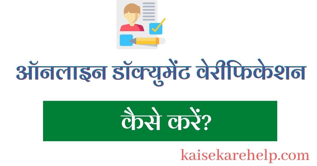 document verification kaise karate hai