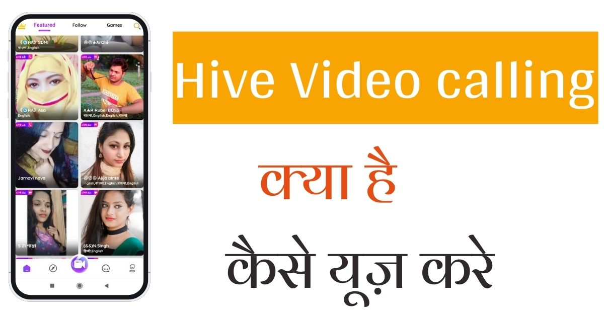 Hive Video calling app क्या है