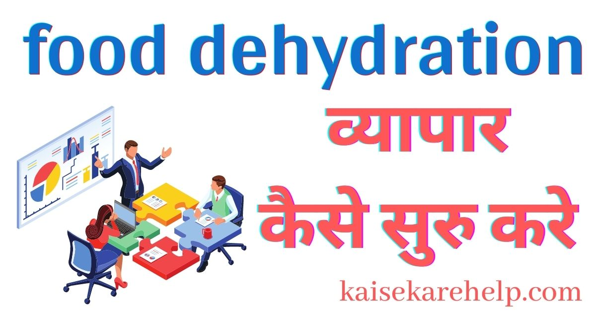 food dehydration Busniness kaise suru kare